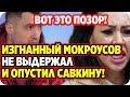 После увиденного в эфире, Мокроусов взорвался и опустил Савкину! ДОМ 2 НОВОСТИ 1 мая 2020.
