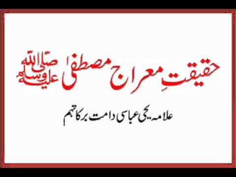 Allama Yahya Abbasi - Haqeeqat e Mairaj e Mustaf (Sallallaho Alyhi Wasallam) 1 of 5