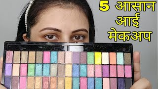 ट्यूटोरियल : Step by step easy eye makeup for beginners | Kaur Tips