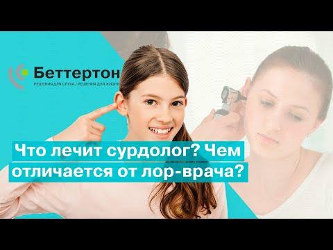 Осмотр и консультация врача-отоларинголога (сурдолога)