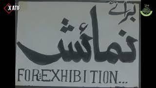 Exhibition Day In Jamia Mansoora Sindh