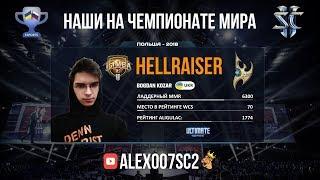 Наши на Чемпионате Мира по StarCraft II - isIMBA.HellraiseR - Польша-2018