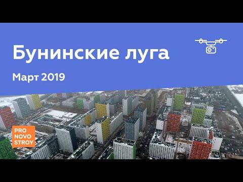 "ЖК ""Бунинские луга"" [Ход строительства от 21.03.2019]"