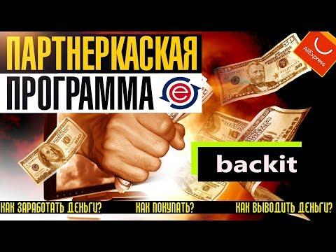 ЗАРАБОТОК В ИНТЕРНЕТЕ НА ALIEXSPRESS I Партнерская программа EPN - Backit.me
