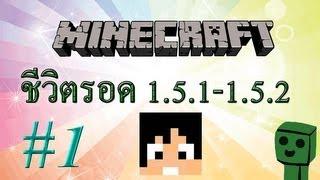 Minecraft (1.5.1) #1 - เอาชีวิตรอดคืนแรก