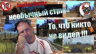 Stalker Online необычный стрим )) То,что никто не видел !!