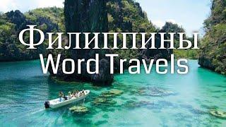 Филиппины / Мир в движении / Путешествия вокруг света / Philippines / Word Travels