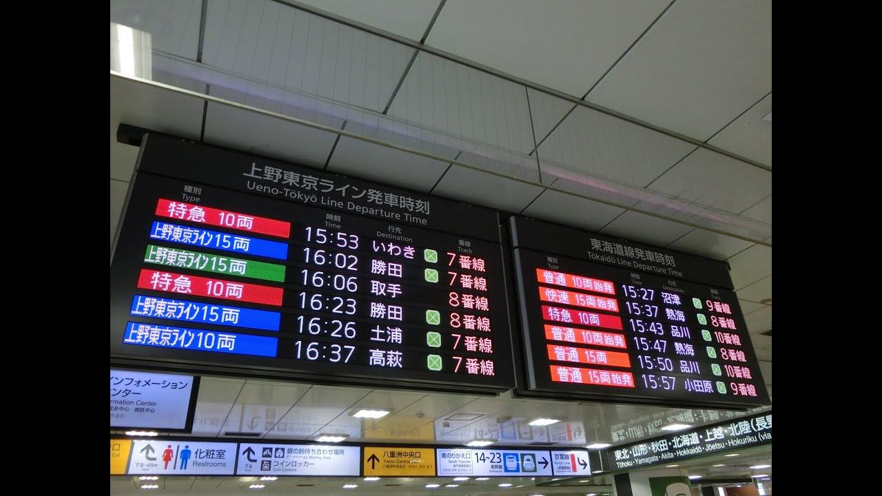大幅遅れ】 東海道線新橋駅 列車...