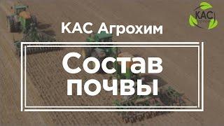 КАС Агрохим  - состав почвы