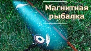 магнитная рыбалка на поисковой магнит