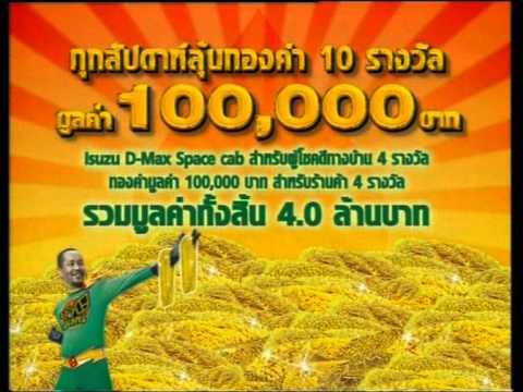 ปูนดอกบัว พาเจริญ ชิงโชค 540709