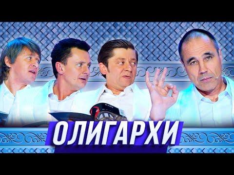 Олигархи — Уральские Пельмени — Тюмень