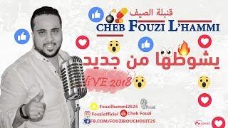 Cheb fouzi live 2018 Mariage Skikda شفتها قلت هذي هيا الشاب فوزي الحامي