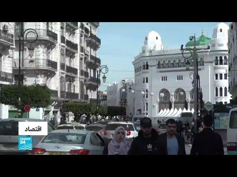 مخاوف من انعكاسات سلبية للحراك الشعبي على الوضع الاقتصادي في الجزائر