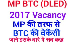 btc vacancy mp 2017 | मध्य प्रदेश की तरफ से btc की वेकैंसी