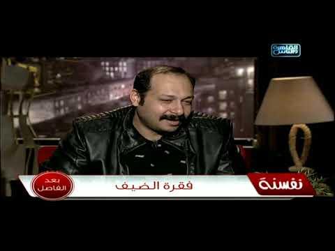 نفسنة  لقاء مع الفنان الكوميدي محمد ثروت
