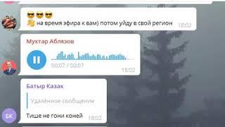 Прямой эфир с Мухтаром Аблязовым в Телеграм-чат от 03.04.18г.