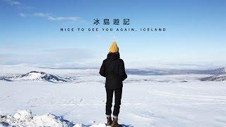 冰島之追極光遊記 | NICE TO SEE YOU AGAIN, ICELAND | IMIUZANGELA