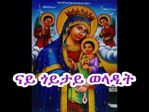 Eritrea mezmur orthodox