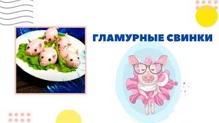 Гламурные свинки. Закуска 2019 #новогоднееменю #год_свиньи #салаты #новогодние #рецепты