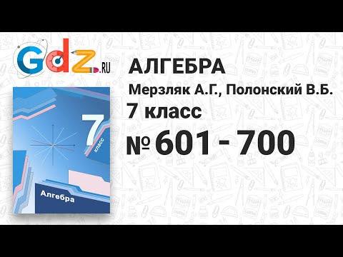 № 601-700 - Алгебра 7 класс Мерзляк