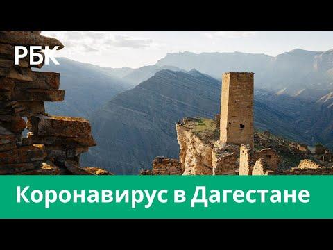 Коронавирус в Дагестане. МЧС начало масштабную санитарную обработку общественных мест в республике.
