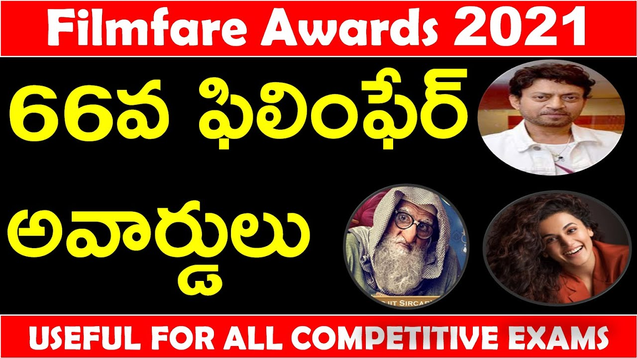 66th Filmfare Awards 2021 In Telugu | rrb ntpc  | rrb group d | useful for all competitive exams
