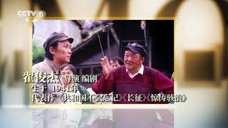 【我的电影故事】我的电影故事——翟俊杰:这就是中国电影人的精神