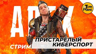 КИБЕРСПОРТ СТРИМ АПЕКС 8 сезон APEX