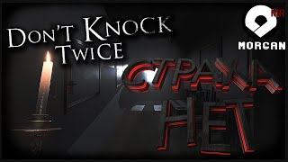 СТРАХА HET ►Dont Knock Twice 1