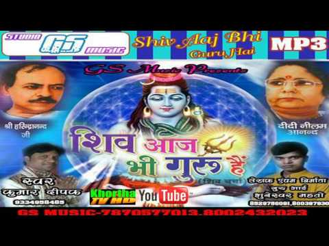 Shiv Charcha Song 2017 Singer # kumar Deepak