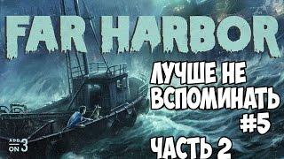 Fallout 4 Far Harbor Лучше не вспоминать ч.2 6