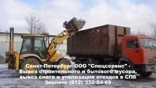Наши услуги - Вывоз строительного и бытового мусора в СПб(, 2015-03-02T01:23:32.000Z)