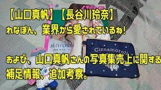 声優パラダイス読みました。 長谷川玲奈さんの新連載はRのエースというタイトル。 グラビアも多く、インタビューもあり、すごく業界から愛されているなと実感します。