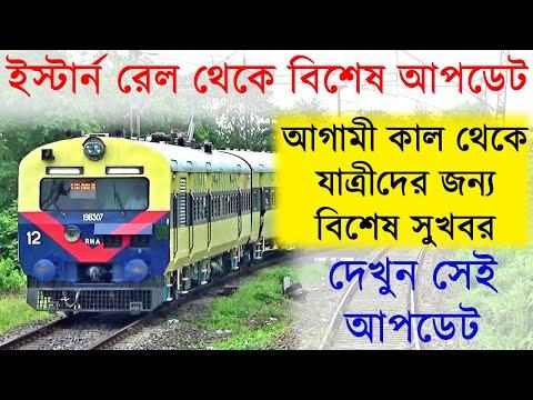DHAKA - KOLKATA Maitree Exp with PT Inka Rake skips Kankinara | India`s Frontier Railway from YouTube · Duration:  1 minutes 58 seconds