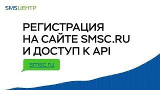 регистрация на сайте smsc.ru и доступ к API