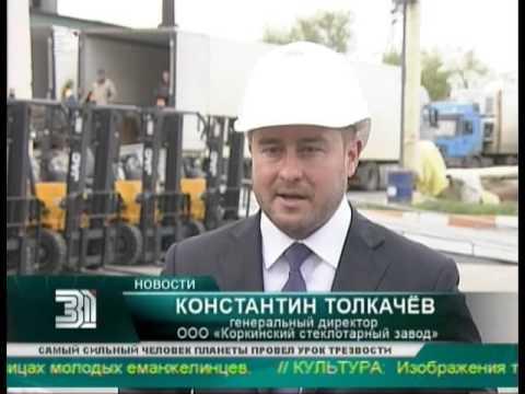 В Челябинской области завод по производству стеклотары будет выпускать теплоизоляцию