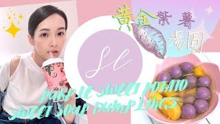 【Sandy's Kitchen】黃金紫薯湯圓 | Golden Purple Yam Sweet Dumplings | Sandy's Kitchen | SL Ventures