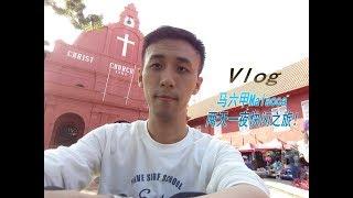 《Vlog》:Malacca马六甲 两天一夜快闪之旅!