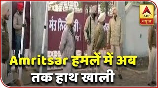 Police still clueless on Amritsar grenade attack | Super 9