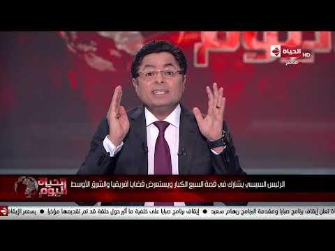 الحياة اليوم - الرئيس السيسي أمام قمة السبع الكبار: حل أزمة ليبيا يحتاج إلى تسوية سياسية