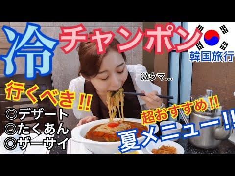 【韓国旅行】今年の夏はこれ!冷やし中華ならぬ、冷やしチャンポン!ジャージャー麺以外の中華も美味しい【モッパン 】