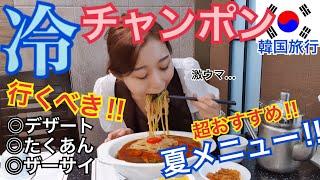 【韓国旅行】今年の夏はこれ!冷やし中華ならぬ、冷やしチャンポン!ジャージャー麺以外の中華も美味しい【モッパン 】 thumbnail