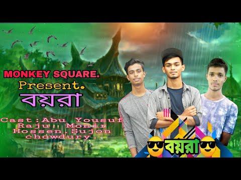 বয়রা||Boyra||Bangla New Funny Video 2020||Monkey Square Official || from YouTube · Duration:  3 minutes 41 seconds