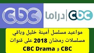 مواعيد عرض مسلسلات رمضان 2018 على قناة CBC وسي بي سي دراما مسلسل دينا الشربيني مليكة وعمرو يوسف طايع