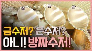 전북 익산 방짜 유기 명인의 작품들이 모였다?!