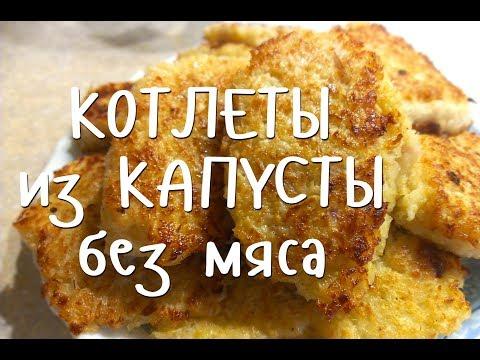 Вкуснейшие КОТЛЕТЫ из капусты БЕЗ МЯСА. Очень просто!