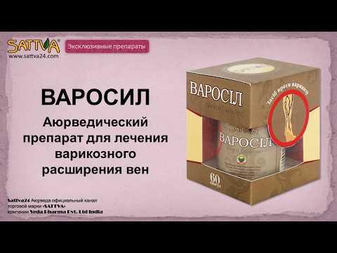 ВАРОСИЛ аюрведический препарат для лечения варикозного расширения вен