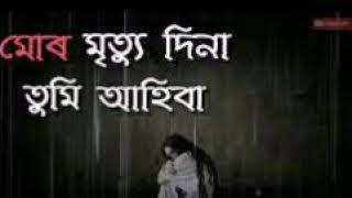 Mur mrityu dina tumi ahiba || Assamese Superhit sad songs