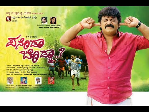 Panoda bordcha tulu movie trailers
